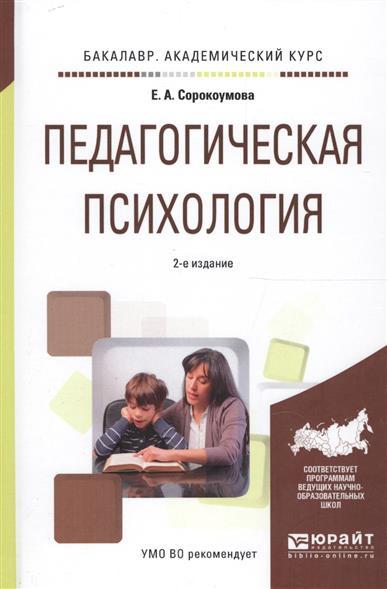 Сорокоумова Е. Педагогическая психология. Учебное пособие для академического бакалавриата