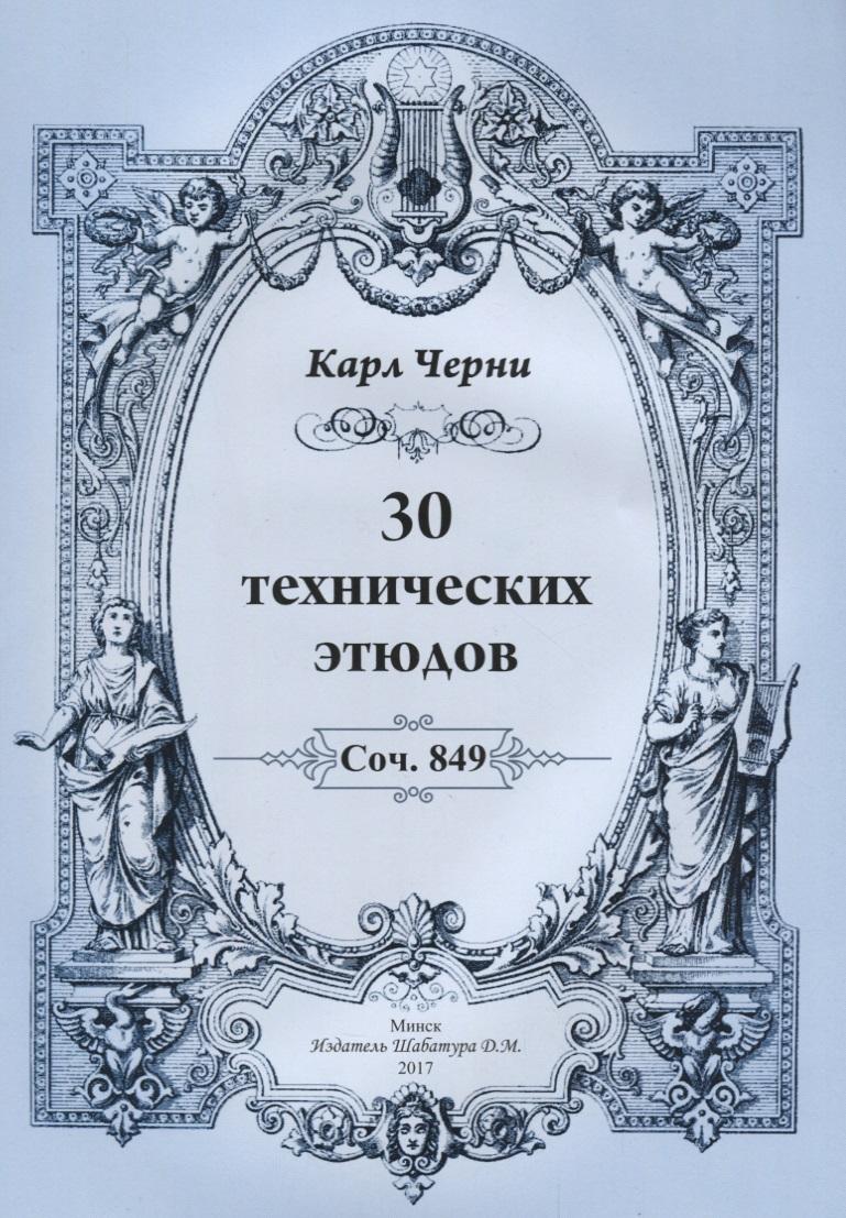 30 технических этюдов. Соч. 849