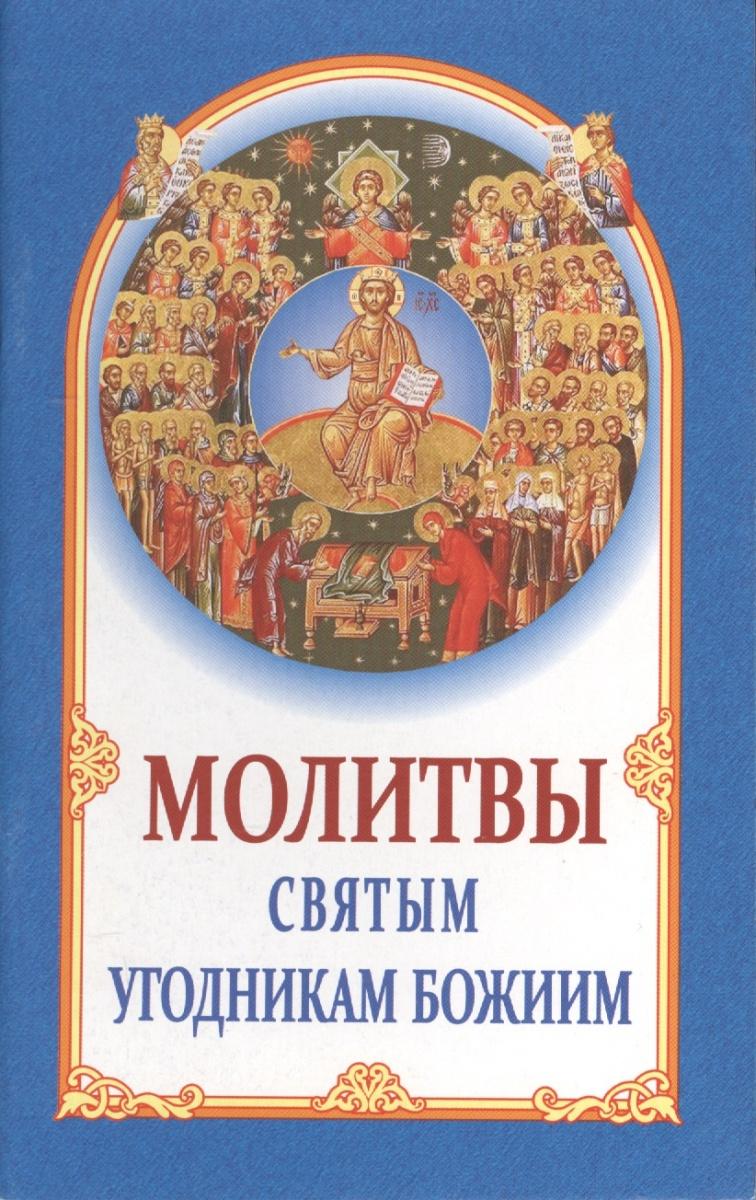 Кондрашов А., Велько А. (ред.) Молитвы святым угодникам божиим jblgogray