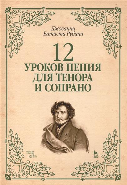 Рубини Дж. 12 уроков пения для тенора и сопрано. Учебное пособие