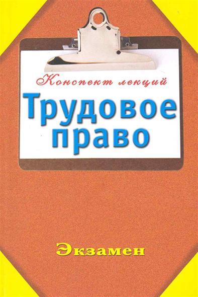 Петренко А. (сост.) Трудовое право е в магницкая трудовое право