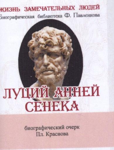 Луций Анней Сенека. Его жизнь и философская деятельность. Биографический очерк (миниатюрное издание)