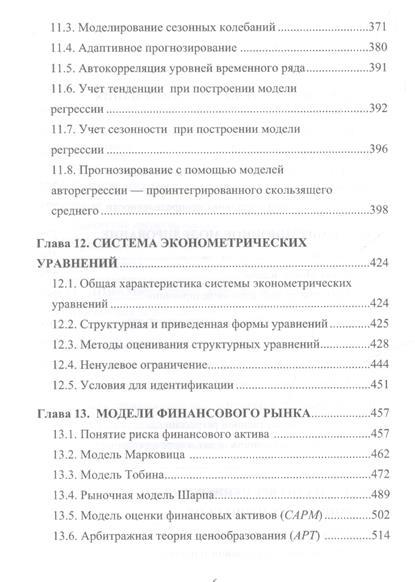 Учебник Математические Методы И Модели