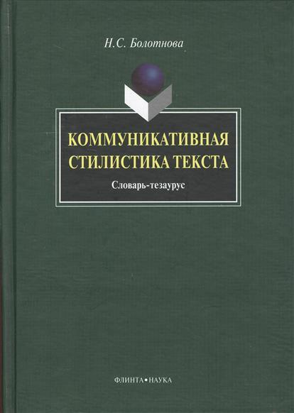 Коммуникативная стилистика текста. Словарь-тезаурус