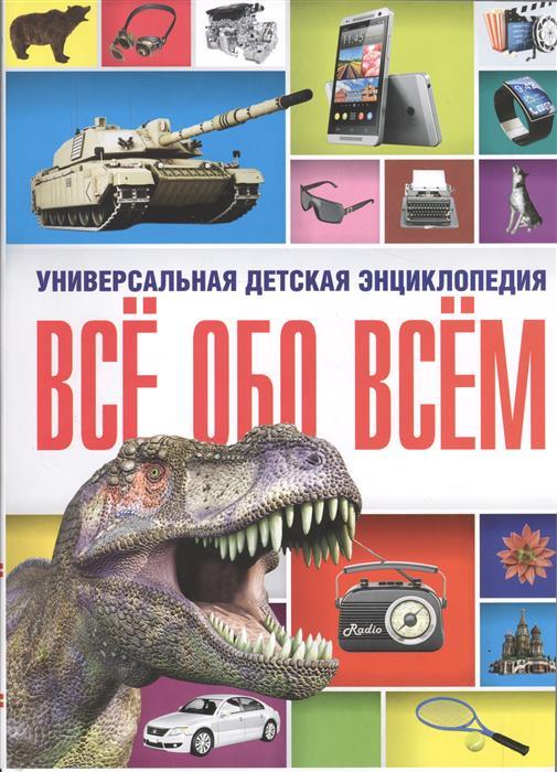 Куркин Е. (ред.) Универсальная детская энциклопедия. Все обо всем