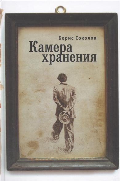 Соколов Б. Камера хранения александр кабаков камера хранения мещанская книга
