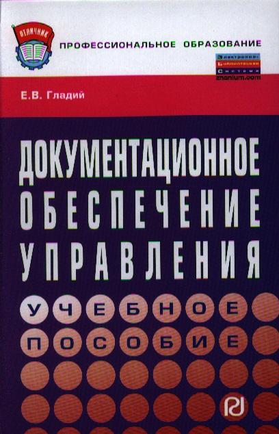 Гладий Е.: Документационное обеспечение управления. Учебное пособие