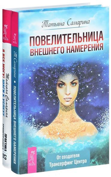 Самарина Т. Повелительница намерения + Я все могу (комплект из 2-х книг) патология кожи комплект из 2 книг