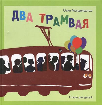 Мандельштам О. Два трамвая. Стихи для детей