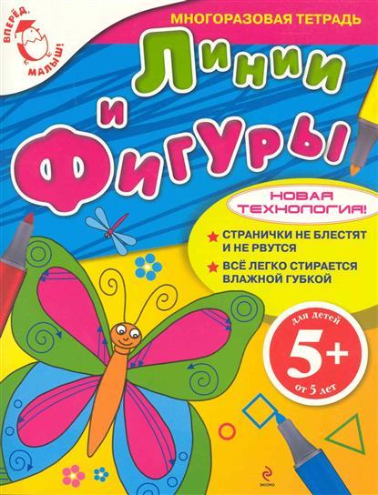 Линии и фигуры Многораз. тетр.