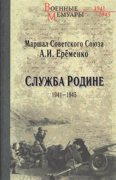 Еременко А. Служба Родине. 1941-1945 от заполярья до венгрии записки двадцатичетырехлетнего подполковника 1941 1945