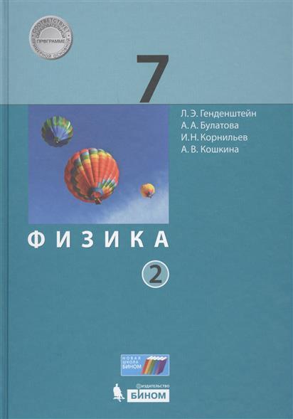 Генденштейн Л., Булатова А., Корнильев И., Кошкина А. Физика. 7 класс. В 2-х частях. Часть 2