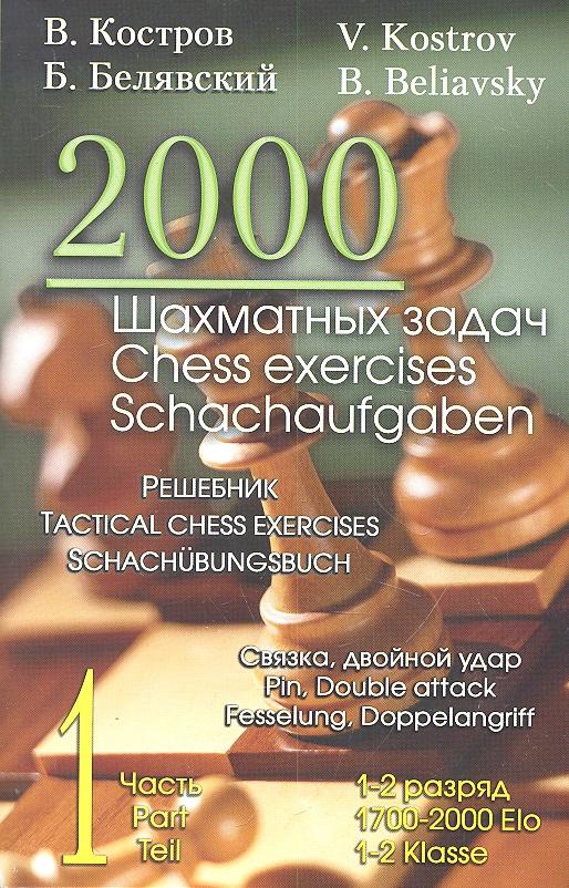 2000 шахматных задач. Решебник. 1-2 разряд. Часть 1. Связка, двойной удар