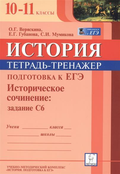 История. Подготовка к ЕГЭ. Историческое сочинение: задание С6. 10-11 классы. Тетрадь-тренажер