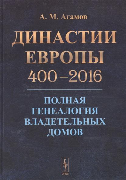 Династии Европы 400-2016: Полная генеалогия владетельных домов