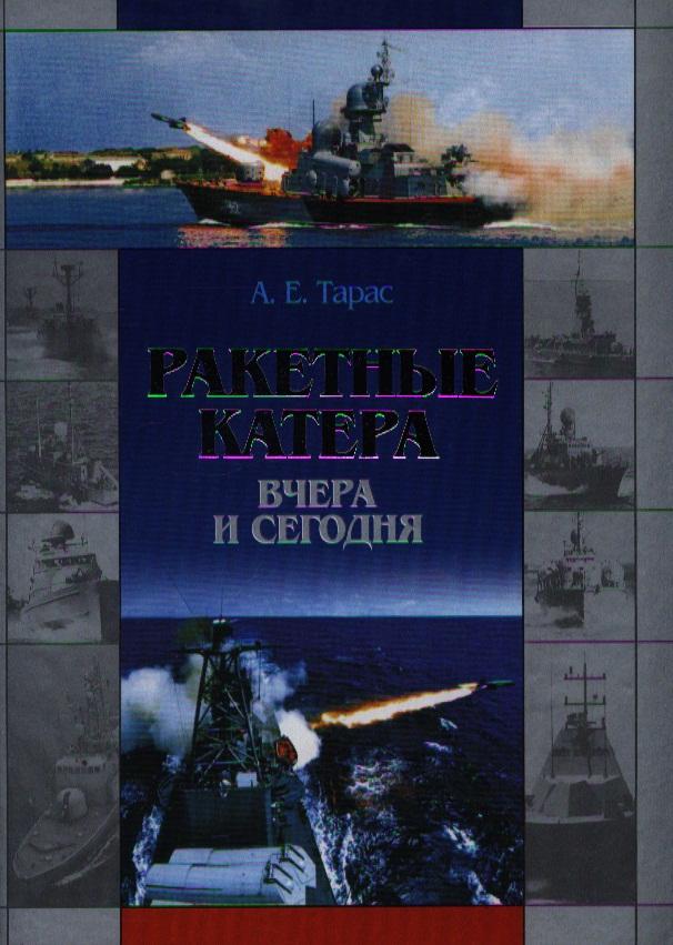Тарас А. Ракетные катера вчера и сегодня