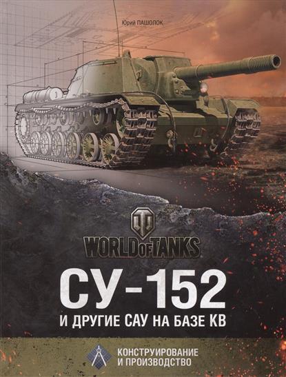 Пашолок Ю. СУ-152 и другие САУ на базе КВ
