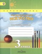 Изобразительное искусство. 3 класс. Творческая тетрадь. Пособие для учащихся общеобразвовательных организаций. 2-е издание