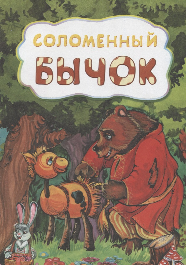 Коршунова М. (илл.) Соломенный бычок соломенный бычок