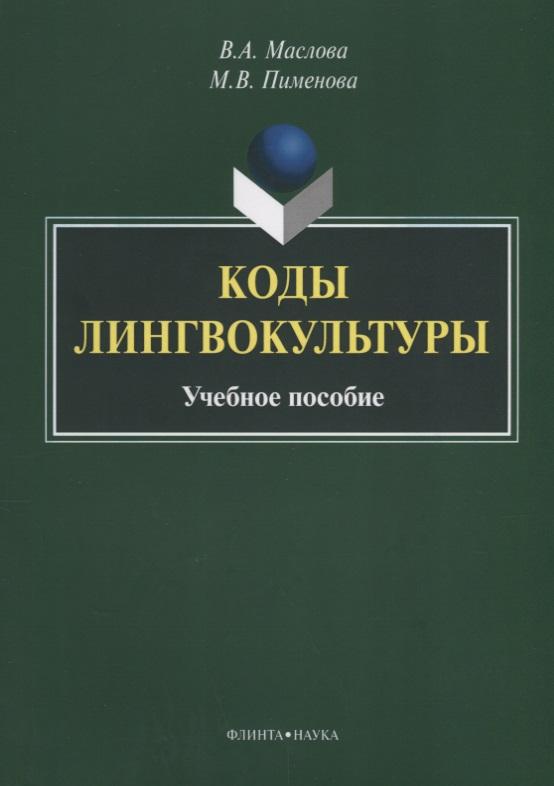 Маслова В., Пименова М. Коды лингвокультуры. Учебное пособие коды лингвокультуры учебное пособие