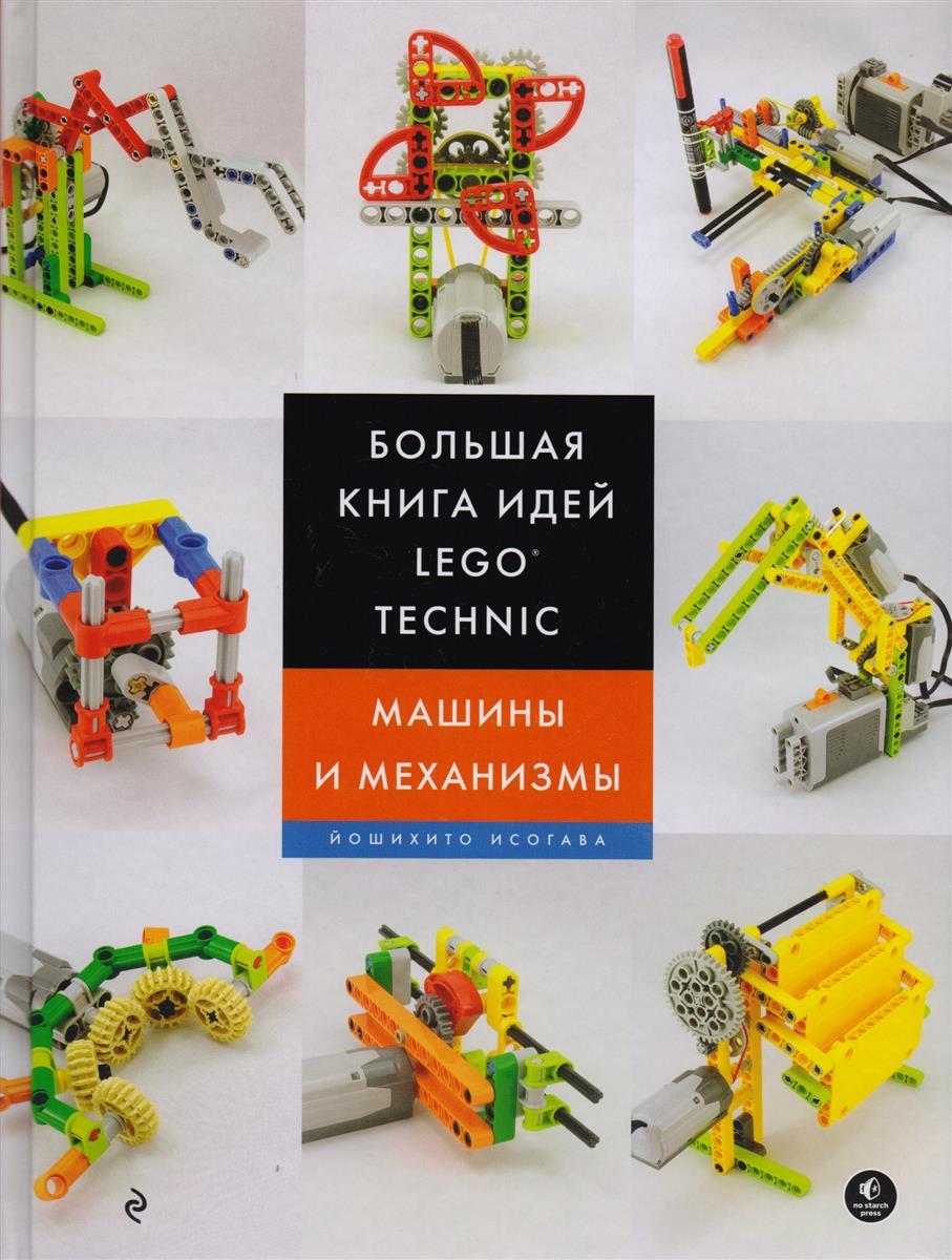 Исогава И. Большая книга идей Lego Technic. Машины и механизмы 2000708 lego education набор с запасными частями машины и механизмы 1