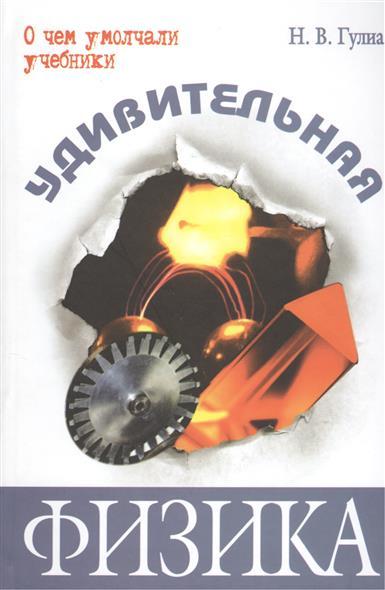 Гулиа Н. Удивительная физика О чем умолчали учебники зимняя шина kumho i zen kw31 235 55 r17 99r