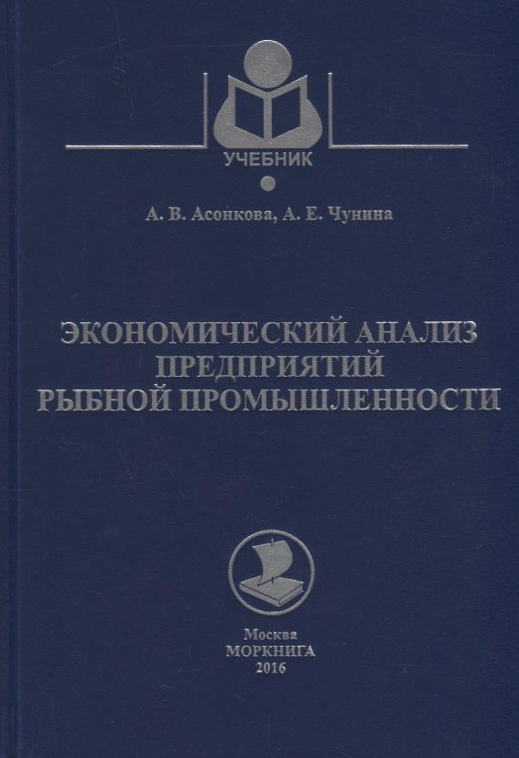 Экономический анализ предприятий рыбной промышленности. Учебное пособие