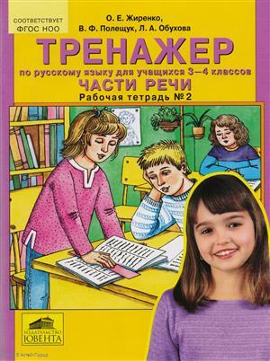 Жиренко О. и др. Тренажер по рус. языку для уч. 3-4 кл Части речи Р/т 2