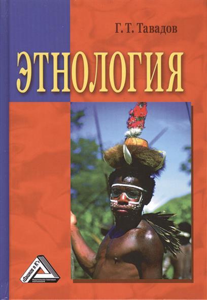 Этнология. Учебник