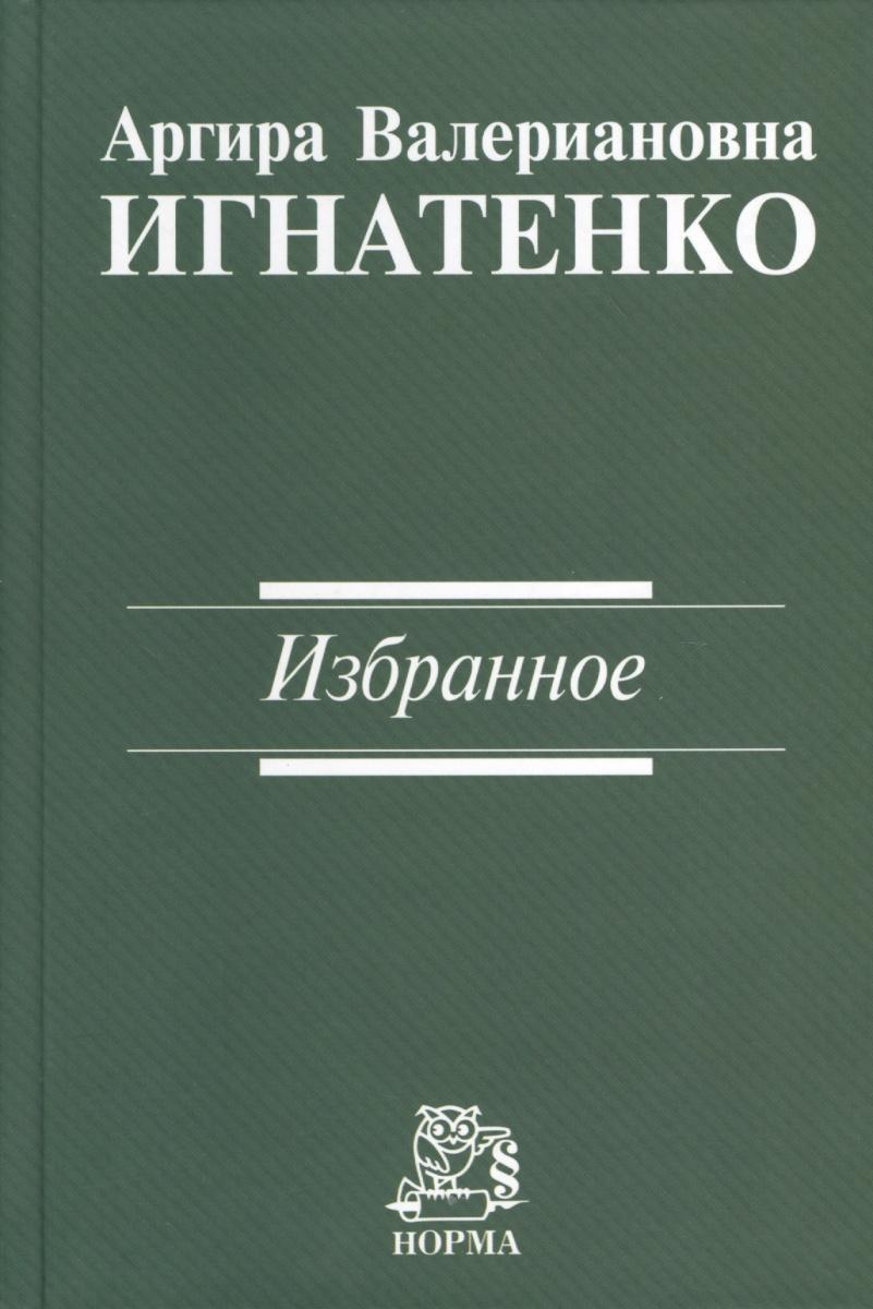 Игнатенко А. Аргира Валериановна Игнатенко. Избранное