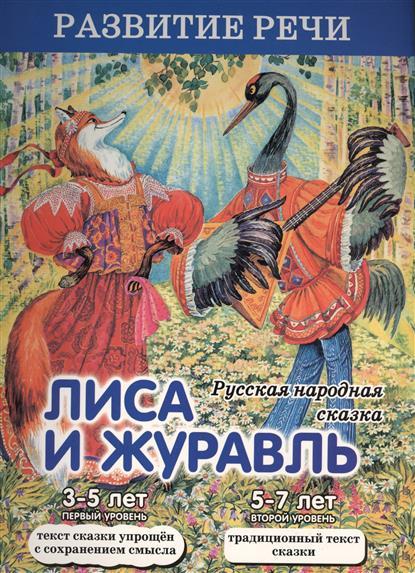 Лиса и журавль. Русская народная сказка. 3-5 лет. Первый уровень. 5-7 лет. Второй уровень