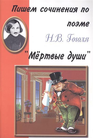 Пишем сочинения по поэме Н.В.Гоголя Мертвые души