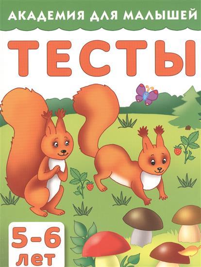 Гайдель Е. (ред.) Тесты для детей. 5-6 лет