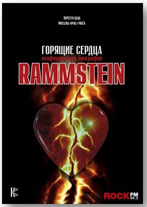Шац Т., Фукс-Гамбек М. Rammstein. Горящие сердца rammstein rammstein mutter