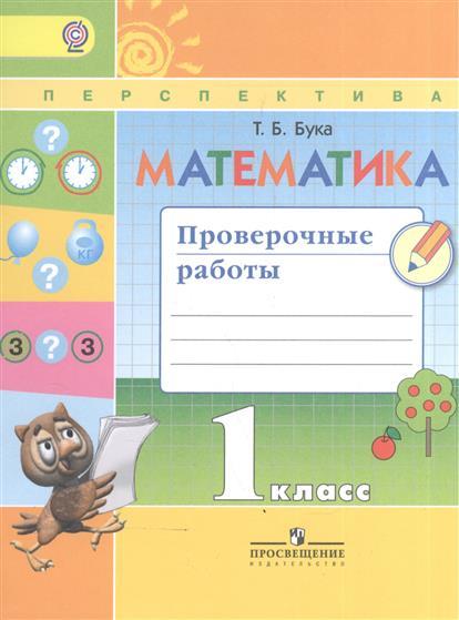 Математика. 1 класс. Проверочные работы. Учебное пособие