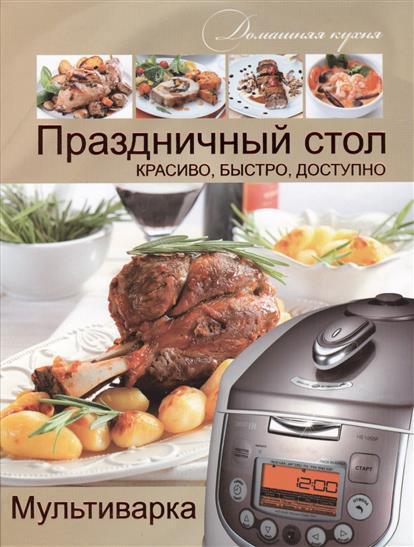 Хомич Е. Мультиварка. Праздничный стол. Красиво, быстро, доступно ISBN: 9785170815753