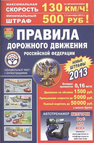 Правила дорожного движения Российской Федерации: официальный текст с цветными иллюстрациями. 2013, 2014