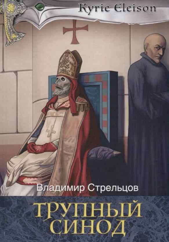 Трупный синод, Стрельцов В.