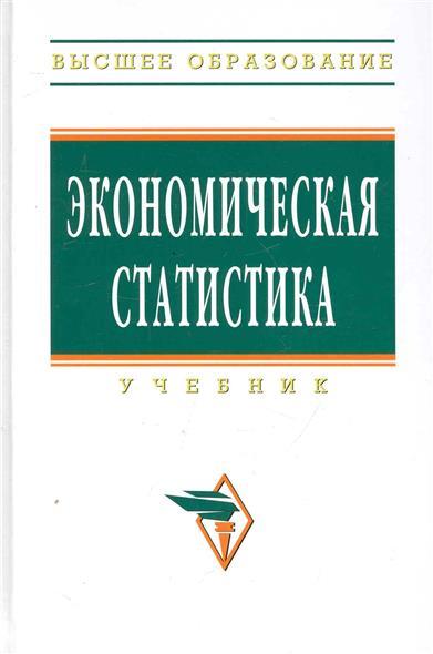 Иванов Ю. (ред). Экономическая статистика Учеб.