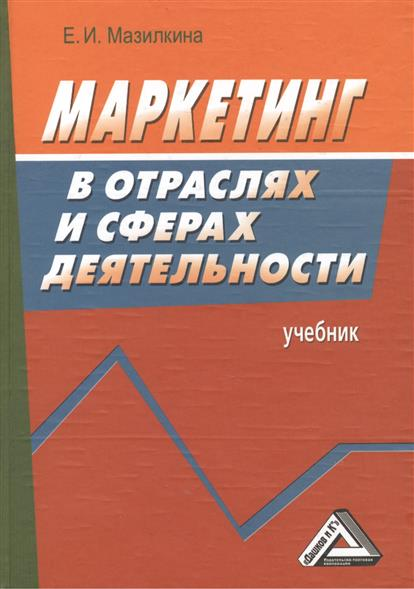 Маркетинг в отраслях и сферах деятельности Учебник 2-е издание