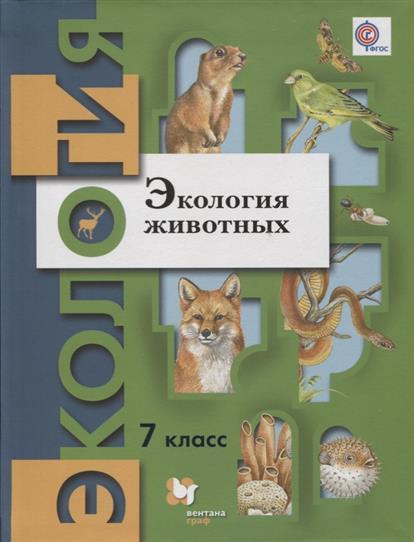 Экология животных. 7класс. Учебное пособие для учащихся общеобразовательных организаций