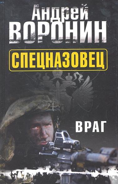 Воронин А. Спецназовец Враг воронин а н заброшенная могила