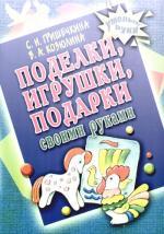 Гришечкина С. Поделки игрушки подарки своими руками мебель своими руками cd с видеокурсом