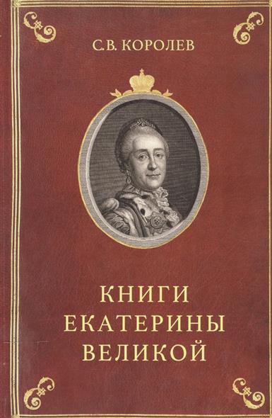 Книга Екатерины Великой. Очерки по истории эрмитажной библиотеки в XVIII веке