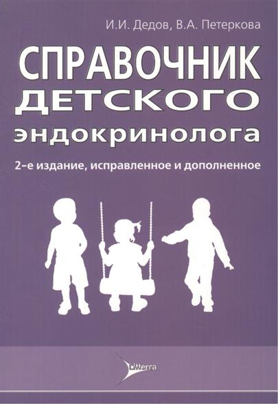 Дедов И., Петеркова В. Справочник детского эндокринолога цена