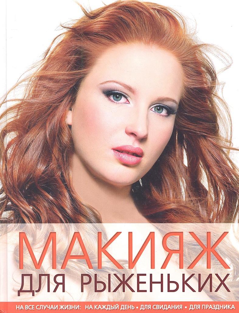 Ефанова А., Сергутина У. Макияж для рыженьких ISBN: 9785699556397 цена