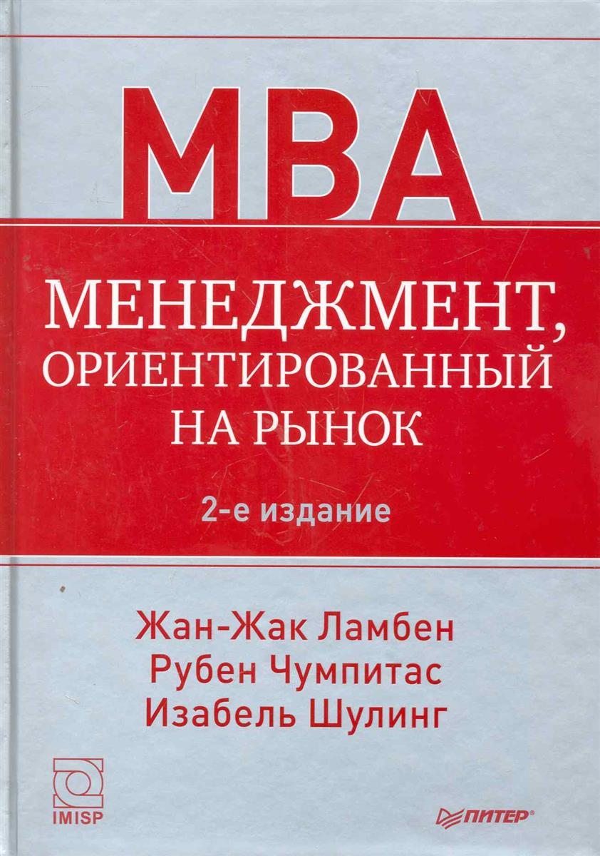 Ламбен Ж.-Ж. и др. Менеджмент ориентированный на рынок ламбен ж ж менеджмент ориентированный на рынок