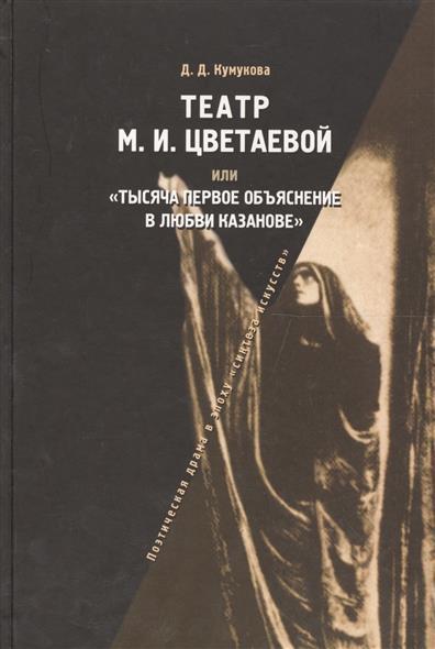 Театр М.И. Цветаевой или