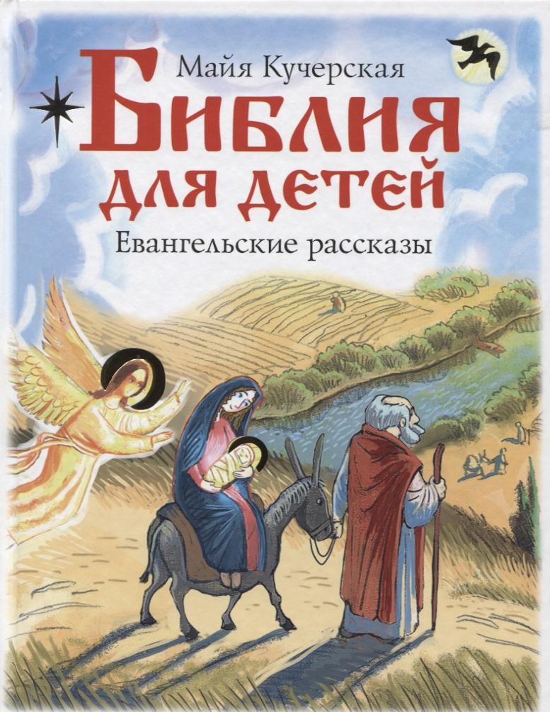 Кучерская М. Библия для детей. Евангельские рассказы библия для детей