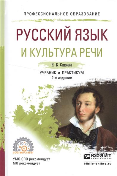 Самсонов Н.: Русский язык и культура речи. Учебник и практикум
